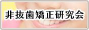 非抜歯矯正研究会